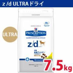 ヒルズ プリスクリプション・ダイエット ULTRA z/d 7.5kg 犬用  食事療法食/特別療法食/ドッグフード