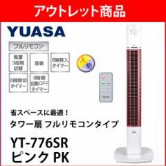 アウトレット ユアサ タワー扇 フルリモコンタイプ YT-776SR ピンク