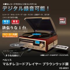 ベルソス マルチレコードプレーヤー ブラウンウッド調 VS-M001 デジタル化 レコードプレーヤー ラジカセ録音