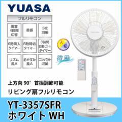 ユアサ  リビング 扇風機 フルリモコンタイプ YT-3357SFR ホワイト WH