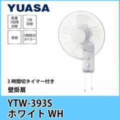 ユアサ 壁掛扇 YTW-393S