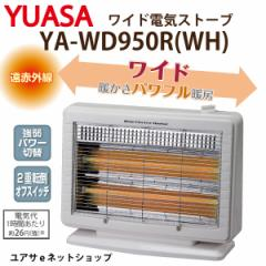 遠赤外線電気ストーブ ユアサ YA-WD950R WH ワ...