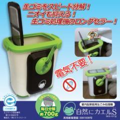 送料無料 生ごみ処理機 エコクリーン 自然にカエル S 基本セット SKS-101 型