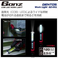 ジェントス ライト GZ-001 LEDライト GENTOS 耐塵 耐水 面発光LED 作業灯