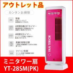 アウトレット ユアサ ミニタワーファン YT-28SM PK ピンク