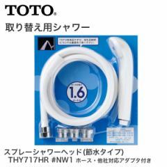 TOTO スプレーシャワーヘッド ホース付 節水 タイプ THY717HR #NW1