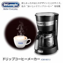 デロンギ ドリップコーヒーメーカー ブラック ICM14011J