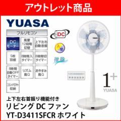 アウトレット ユアサ リビングDCファン YT-D3411SFCR WH ホワイト