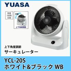 ユアサ サーキュレーター YCL-20S WB ホワイト...
