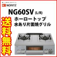 ガスコンロノーリツ ガステーブル NG60SV(L/R)(プ...