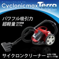 ベルソス サイクロニックマックステラ レッド VS-5501 サイクロンクリーナー掃除機