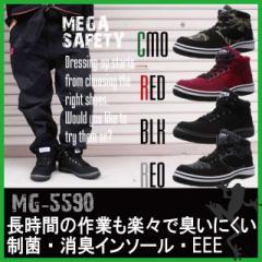 喜多 MG-5590 安全靴 スニーカー 激安【4E 破格 ...