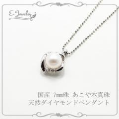 7mm珠 あこや 本真珠 天然ダイヤモンド パール ペンダント ネックレス ハート シルバー SALE セール 人気