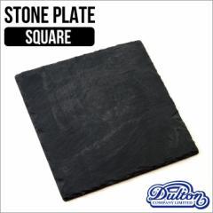 DULTON A215-37 ストーンプレート(スクエア)/ダルトン四角天然石おしゃれギフトまな板キッチン皿パントレーアメリカン雑貨アメリカ雑貨