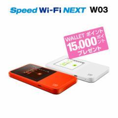 15,000WALLETポイントプレゼント/Speed Wi-Fi NEXT W03/ファーウェイ・ジャパン株式会社