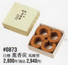 薫香炭 #0863 白檀 薫香炭 馬蹄型 税抜¥2800円