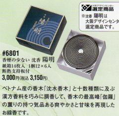 煙の少ない 渦巻線香 沈香 陽明 #6801 紙箱12枚入 断熱支持板付 税抜3000円