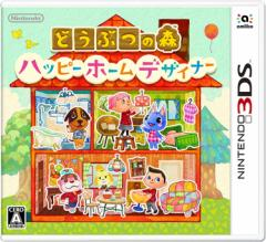 ★送料無料(ネコポス)!・即日出荷★ どうぶつの森 ハッピーホームデザイナー [3DSソフト] 020665