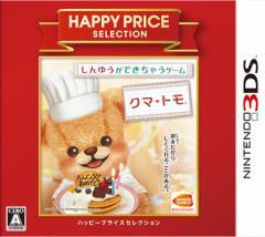 ★送料無料(ネコポス)・即日出荷★  ハッピープライスセレクション クマ・トモ [3DSソフト] 020744