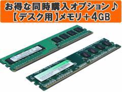【デスクトップPC用】メモリ増設+4GB 【パソコンと同時購入オプション】 (D4G)