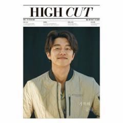 韓国芸能雑誌 HIGH CUT(ハイカット)191号 (コン・ユ表紙/ソルリ、ナム・ジヒョン、コンミョン記事)