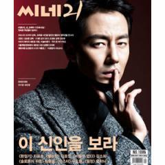 韓国映画雑誌 CINE21 1089号(170117)(チョ・インソン表紙/チ・ユンホ、イ・ホジョン、キム・ソヒ、チャン・ドンユン、オ・ハニ記事)