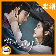 韓国楽譜 イ・ジュンギ、東方神起のチャンミン主演のドラマ「夜を歩く士人」O.S.T ピアノ印刷楽譜 パッケージ (全3曲)