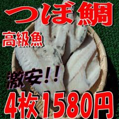 国産高級魚つぼ鯛(4枚袋)/SALE/ギフト/贈答/業務用/グルメ/BBQ/お歳暮/お得/