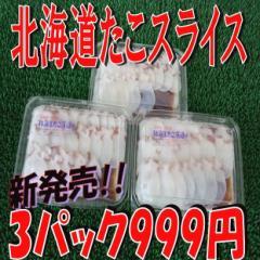 北海道厚岸産お刺身たこスライス(60g×3パック)/SALE/ギフト/贈答/業務用/グルメ/BBQ/お歳暮/お得/簡単調理/