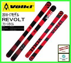 2017 VOLKL REVOLT フォルクルスキー板単品 フリースタイル