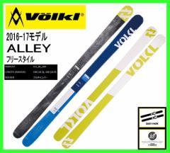 2017 VOLKL ALLEY フォルクルスキー板単品 フリースタイル