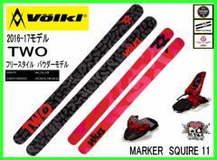 2017 VOLKL TWO+MARKER SQUIRE11フォルクルスキー パウダー系フリースタイル2点セット