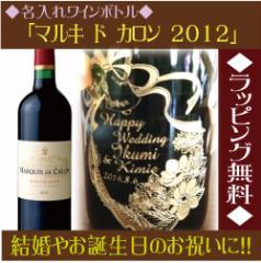 マルキ ド カロン 2009(仏 ボルドー)赤ワイン名入れオリジナル クリスマスギフト誕生日・結婚祝・お酒・ラッピング無料 wrp16