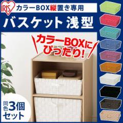 【3個セット】カラーボックス インナーボックス カラーバスケット CBK-38 全10色浅型・縦置用 収納ケース アイリスオーヤマ