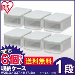 押入れ収納 衣装ケース [チェストI SSS ホワイト/クリア (6個セット)]衣類収納  アイリスオーヤマ 送料無料
