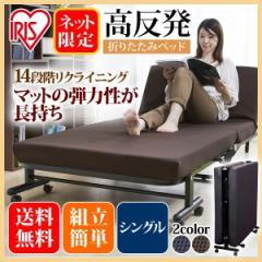 【ネット限定】 折りたたみベッド シングル 折り畳み ベッド ベット 組立品 アイリスオーヤマ OTB-KR 送料無料