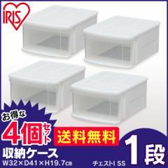 押入れ収納 衣装ケース [チェストI SS ホワイト/クリア (4個セット)]衣類収納  アイリスオーヤマ 送料無料