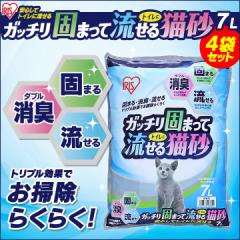 猫砂 セット ガッチリ固まってトイレに流せる猫砂 7L×4袋セットGTN-7L アイリスオーヤマ