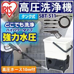 高圧洗浄機 アイリスオーヤマ タンク式高圧洗浄機 SBT-511 洗車 大掃除 送料無料