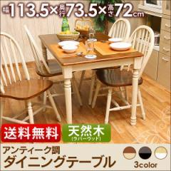 ダイニングテーブル 机 マキアート 95447・96668 全2色[プラザセレクト] 送料無料