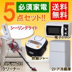 【新生活セット】家電5点セット(電子レンジ・冷...