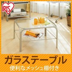 ガラステーブル SIG-603  アイリスオーヤマ