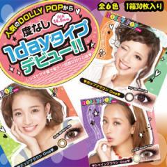 DOLLY POP One(ドーリーポップワン) 度なし ワンデー 1日 1箱30枚入 全6色 DIA14.5mm カラコン