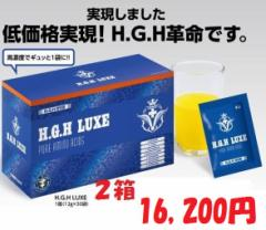 H.G.H LUXE (1箱12gx30袋) x2箱 HGH