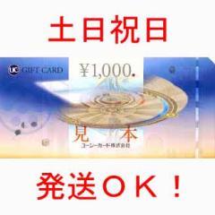 UC商品券 1,000円×1枚 【まとめてau支払い】ギフト券 金券 ギフトカード 新券【ポイント消化に】