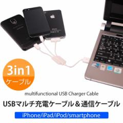 iPhone Xperia Galaxy 対応 充電ケーブル マルチ ケーブル micro USB 3wayタイプ アイフォン エクスペリア ギャラクシー