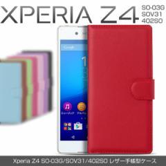 Xperia Z4 SO-03G SOV31 402SO ケース カラー レザーケース 手帳型ケース スマホケース カバー エクスペリア z4 so-03g sov31 402so