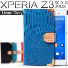 Xperia Z3 SO-01G SOL26 401SO リザード レザーケース 手帳型ケース スマホケース カバー エクスペリア z3 so-01g sol26 401so