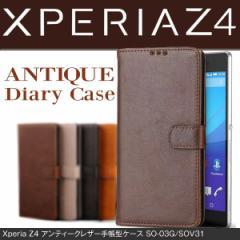 Xperia Z4 SO-03G SOV31 402SO ケース アンティーク ビンテージ レザー 手帳型ケース スマホケース カバー エクスペリア z4