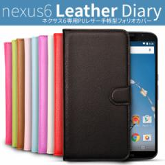 Google nexus6 ケース レザーケース カラーケース 手帳型ケース スマホケース カバー  Y!mobile ワイモバイル ネクサス6 Nexus6